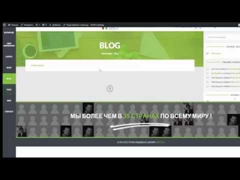 Woffice - Тема WordPress Интранет/Экстранет