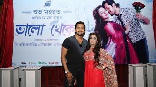 Suvo Mohorot Bangla Movie  Valo Theko (2016) Arefin Shuvo | Tanha | Directed By Zakir Hosain Raju