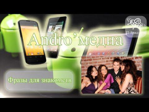 """Andro'медиа #2.9 - обзор приложения """"Фразы для знакомств"""""""