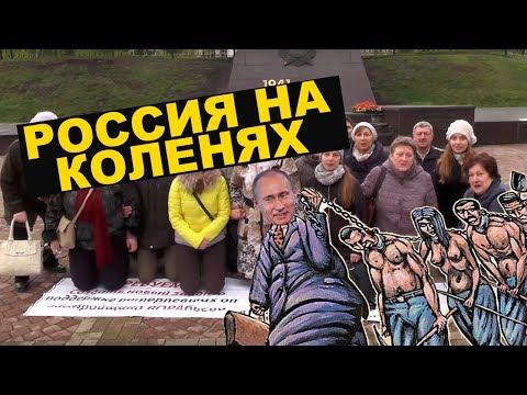 Россия встала на колени