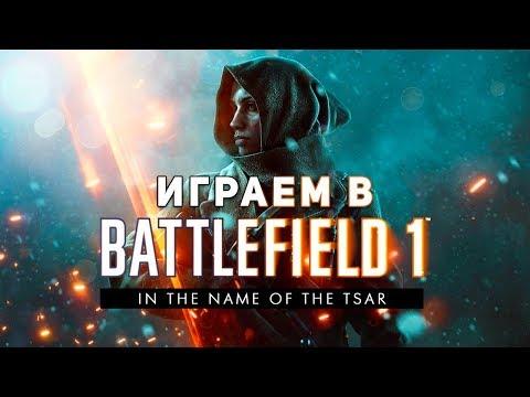 """Играем в Battlefield 1 """"Во Имя Царя"""""""
