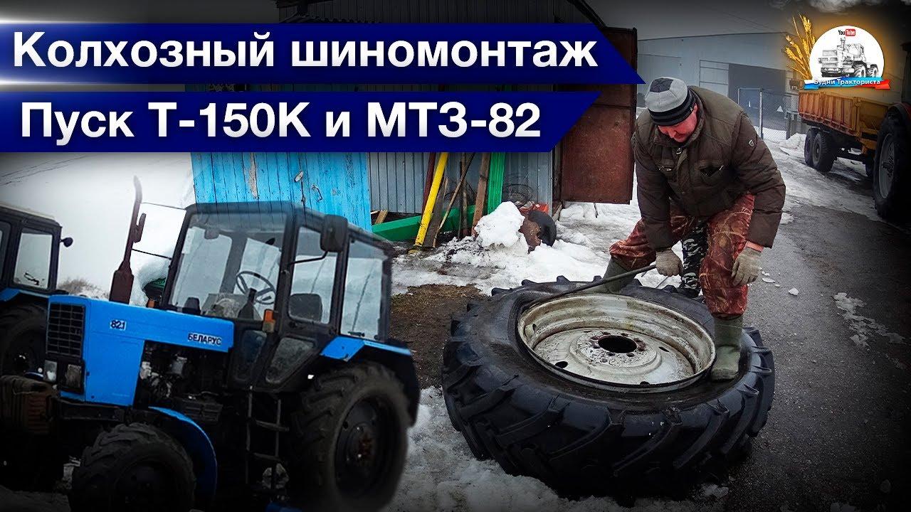 """Т-150К-09 """"проснулся"""" после зимы. Пуск МТЗ-82 с буксира. Обновы для МТЗ-1221. (16,17-День 6-Сезон)"""