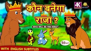 कौन बनेगा राजा ? - Hindi Kahaniya for Kids | Stories for Kids | Moral Stories | Koo Koo TV
