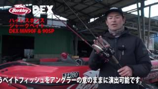 【DEX MN90製品解説】