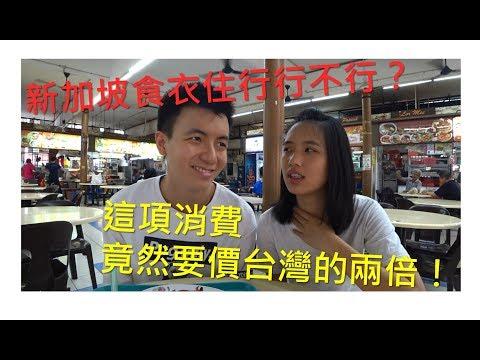 新加坡居大不易?不堪台灣低薪?出國工作必看! | 新加坡