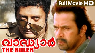 Arjun - Malayalam Full Movie 2014 New Releases | Vathiyar The Ruler | Ft. Arjun, Prakash Raj, Mallika Kapoor