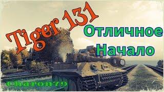Tiger 131 - начало!!!