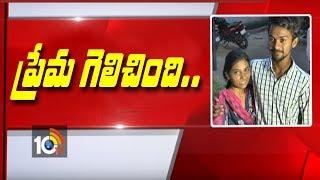 ప్రేమే గెలిచింది..| Special Story On Swajanya and Pradeep True Love Success | Nizamabad