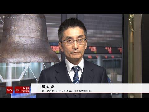 カーブスホールディングス[7085]東証1部 IPO
