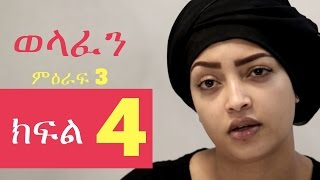 Welafen Drama Season 3 Part 4 - Ethiopian Drama