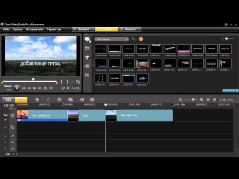 Corel VideoStudio X4. Урок 2. Рабочая область.