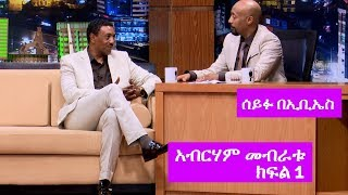 Seifu on EBS with Ethiopian national team coach part 1