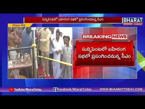 AP CM Chandrababu to Attend Jalasiriki Harathi Program | Srisailam | Bharattoday