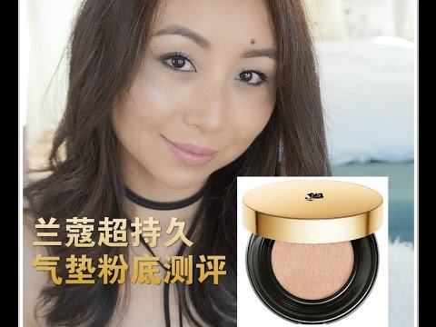 [MsLindaY]兰蔻超持久气垫粉底第一印象+测评|Lancome Ultra Longwear Cushion Foundation First Impression+Review