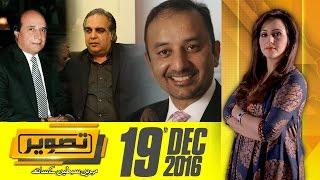 Chaudhry Nisar Ki Conference Kia Thi | Tasveer | SAMAA TV | 19 Dec 2016