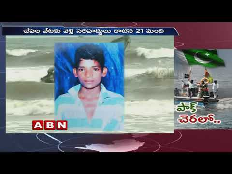 Pakistan detains fishermen from Andhra Pradesh | ABN Telugu