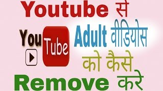 [Hindi] How to remove adult videos from youtube homepage
