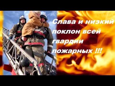 Поздравления с днем пожарного 89