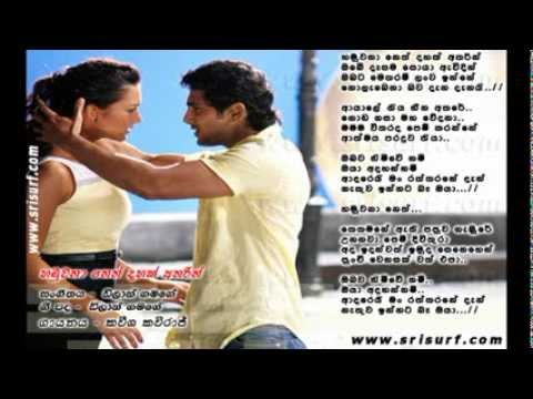 Hamuwena Neth Dahak Atharin - Kaveesha Kaviraj video