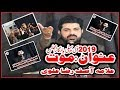 Allama Asif Raza Alvi I Majlis 18 Jan 2019 | YadGar Majlis I Topic Mout I Multan