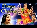 Maa Durga Chalisa Namo Namo Durge Sukh Karni By Anuradha Paudwal Hindi Devotional Songs mp3