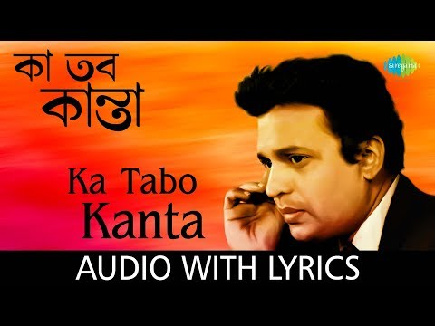 Ka Tabo Kanta with lyrics | Hemanta Mukherjee | Sanyasi Raja | HD Song