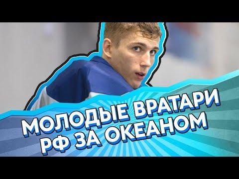Молодые ВРАТАРИ из РФ за ОКЕАНОМ
