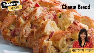 Cheese Bread | Pebbles Kitchen | Recipe Videos in Bangla