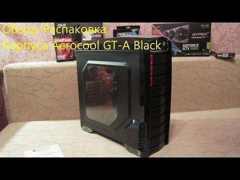 [Обзор - Распаковка] Корпуса Aerocool GT-A Black