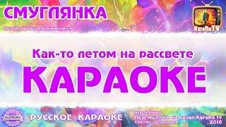 """Караоке - """"Смуглянка"""" Новая Версия Русская народная песня   Russian Folk Song Karaoke"""