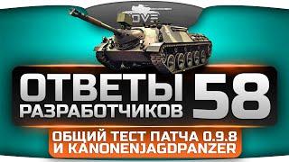 Ответы Разработчиков #58. Общий тест патча 0.9.8 и KanonenJagdpanzer