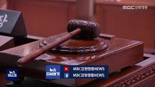 강릉시의회 파행, 산업위원장도 무소속 선출
