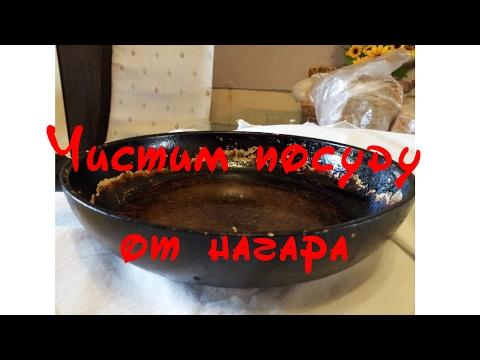 Как очистить сковороду, кастрюлю от нагара и жира дома