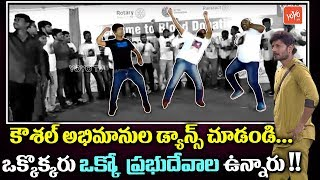 Bigg Boss Kaushal Fans Superb Dance Performance | Kaushal Army | Bigg Boss 2 Telugu