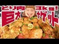 【BIG EATER】【contingence】over 6.6lb !! EXLarge Chicken nugget 18 pieces!【MUKBANG】【RussianSato】