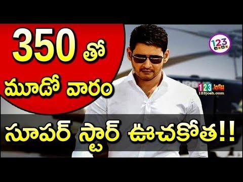 350 తో మూడో వారం కూడా సూపర్ స్టార్ ఊచకోత || 3rd Week Bharat Ane Nenu Total Theaters Count | Mahesh