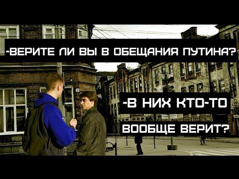ВЕРИТЕ ЛИ ВЫ В ОБЕЩАНИЯ ПУТИНА? Опрос россиян.