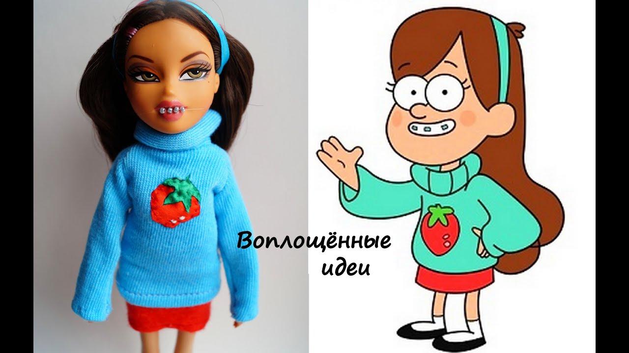 Как сделать из куклы мейбл