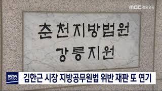 김한근 시장 재판 또 연기