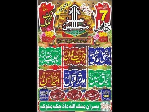 Live Majlis 7 Rabi Awal 2019 Chak Malook
