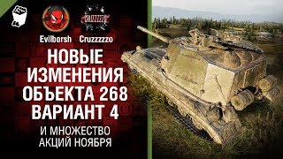 Новые изменения Объекта 268 Вариант 4 и множество акций ноября - Танконовости №158 [World of Tanks]