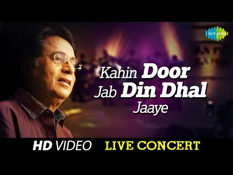 Kahin Door Jab Din Dhal Jaaye | Close To My Heart | Jagjit Singh...
