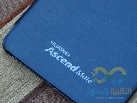 نظره سريعه على الهاتف المحمول  Huawei Ascend Mate