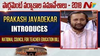 Prakash Javadekar Introduces National Council for Teacher Education Bill In Lok Sabha   NTV
