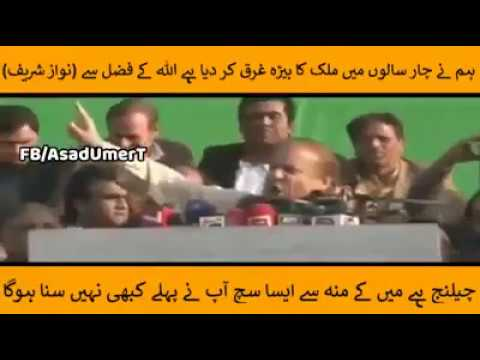 Nawaz Sharif Funny Video   Nawaz Sharif Funny Moments   Nawaz Sharif Funny Speech  360 X 640