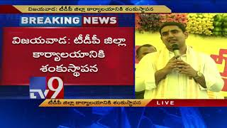 Minister Nara Lokesh lays foundation stone for Krishna TDP office || Vijayawada