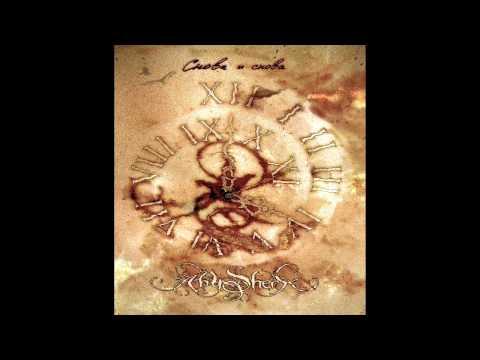 Abyssphere - Аламут (Снова и снова EP 2012)