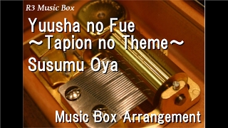 "Yuusha no Fue ~Tapion no Theme~/Susumu Oya [Music Box] (Anime ""Dragon Ball Z: Wrath of the Dragon"")"
