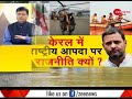 Taal Thok Ke: Politics over Kerala flood? Watch special debate