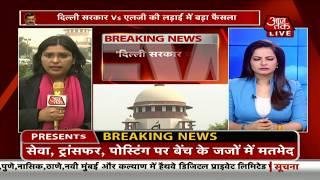 DELHI का बॉस कौन LG या KEJRIWAL? SUPREME COURT का बड़ा फैसला